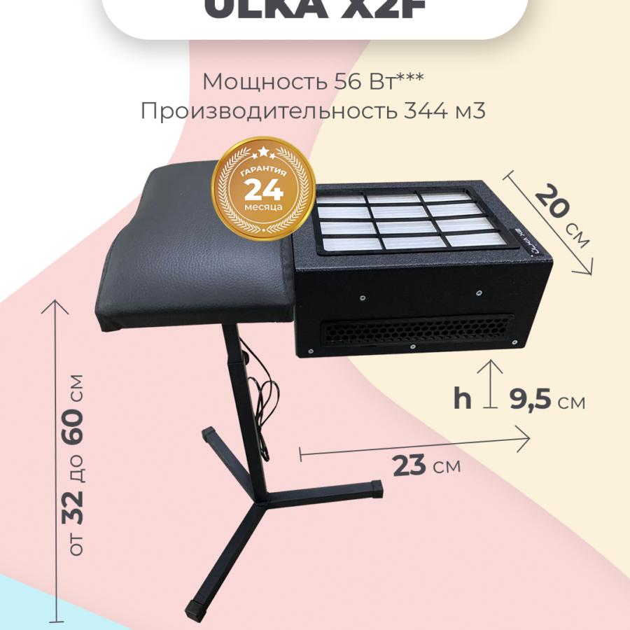 Купить вытяжку для маникюра ULKA с хеппа фильтром SUNUV UKRAINE